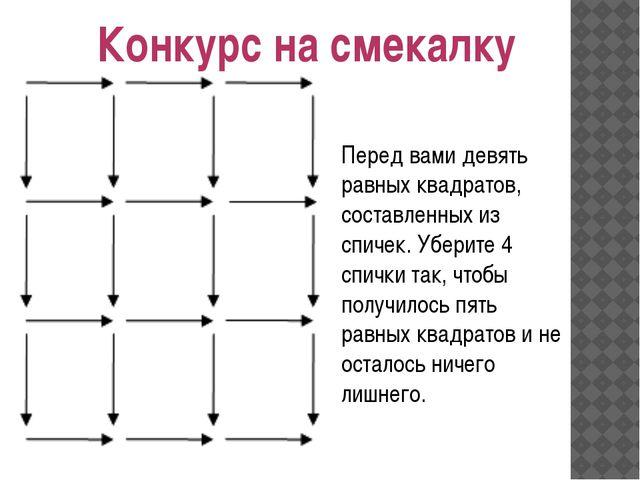 Конкурс на смекалку Перед вами девять равных квадратов, составленных из спиче...