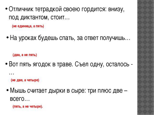 Отличник тетрадкой своею гордится: внизу, под диктантом, стоит… (не единица,...