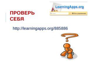 http://learningapps.org/885886 ПРОВЕРЬ СЕБЯ: