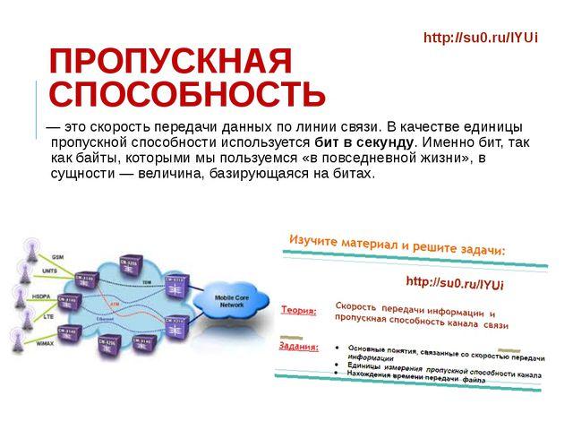 ПРОПУСКНАЯ СПОСОБНОСТЬ — это скорость передачи данных по линии связи. В качес...