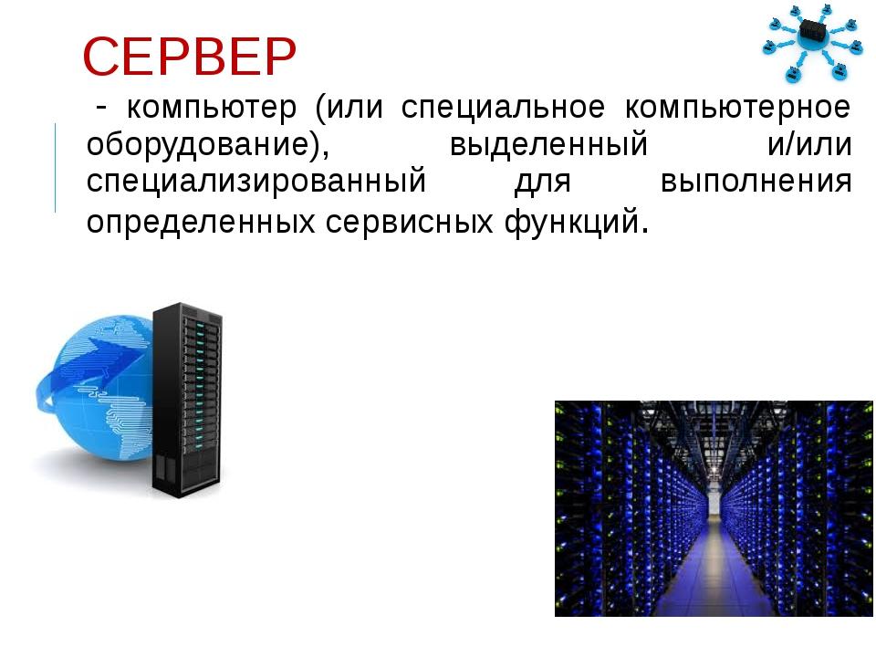 - компьютер (или специальное компьютерное оборудование), выделенный и/или сп...