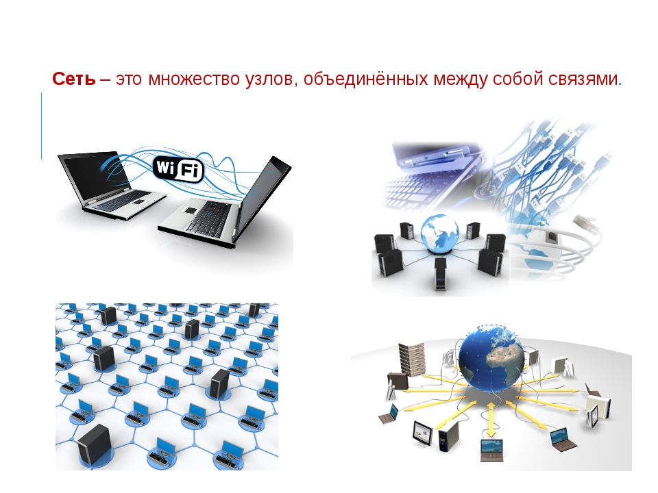 Сеть – это множество узлов, объединённых между собой связями.