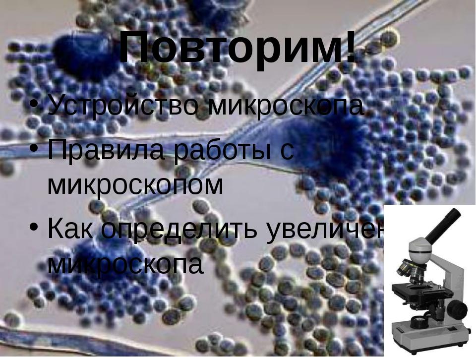 Повторим! Устройство микроскопа Правила работы с микроскопом Как определить у...