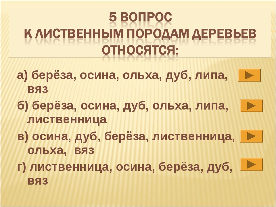 a) берёза, осина, ольха, дуб, липа, вяз б) берёза, осина, дуб, ольха, липа, л...