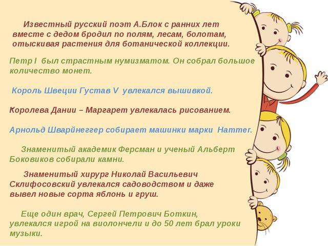 Известный русский поэт А.Блок с ранних лет вместе с дедом бродил по полям, л...