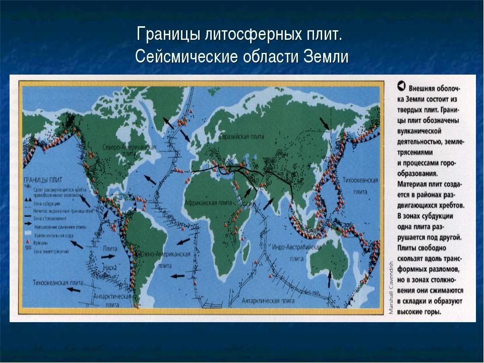 Границы литосферных плит. Сейсмические области Земли