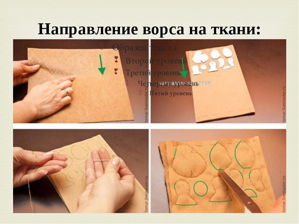 Направление ворса на ткани: 