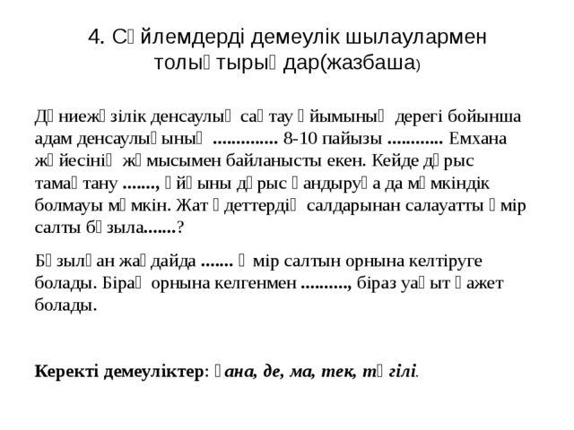 4. Сөйлемдерді демеулік шылаулармен толықтырыңдар(жазбаша) Дүниежүзілік денса...