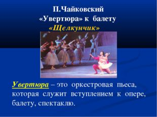 П.Чайковский «Увертюра» к балету «Щелкунчик» Увертюра – это оркестровая пьес