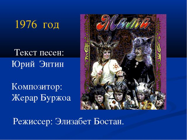 1976 год Текст песен: Юрий Энтин Композитор: Жерар Буржоа Режиссер: Элизабет...