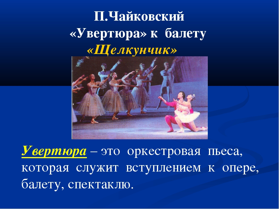 П.Чайковский «Увертюра» к балету «Щелкунчик» Увертюра – это оркестровая пьес...