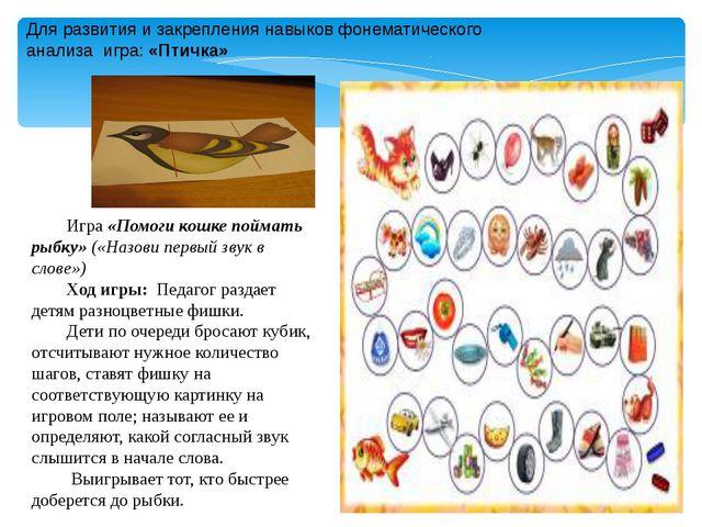 Для развития и закрепления навыков фонематического анализа игра: «Птичка» Игр...