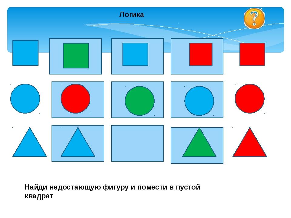 Логика Найди недостающую фигуру и помести в пустой квадрат