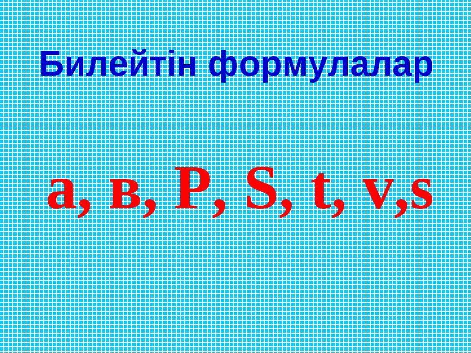Билейтін формулалар а, в, Р, S, t, v,s