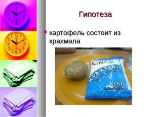 Гипотеза картофель состоит из крахмала