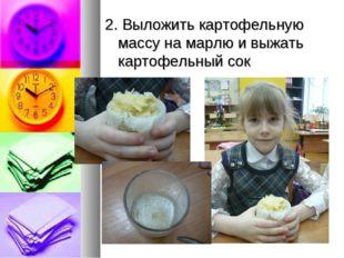 2. Выложить картофельную массу на марлю и выжать картофельный сок