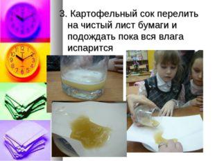 3. Картофельный сок перелить на чистый лист бумаги и подождать пока вся влага