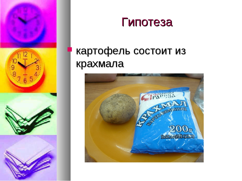 hypothesis in potato Types of hypothesis first, we must take a moment to define independent and dependent variables simply put, an independent variable is the cause and the dependent variable is the effect.
