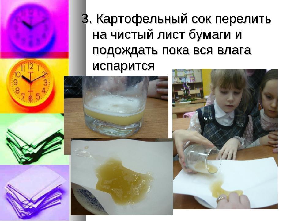 3. Картофельный сок перелить на чистый лист бумаги и подождать пока вся влага...