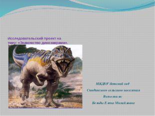 Исследовательский проект на тему: «Знакомство динозаврами».  МКДОУ детский
