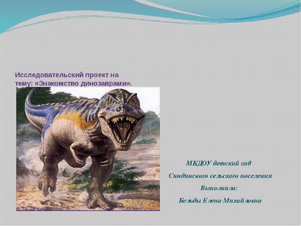 Исследовательский проект на тему: «Знакомство динозаврами».  МКДОУ детский...