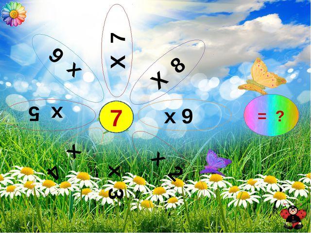 7 = ? х 9 Х 7 х 5 х 3 х 2 Х 8 х 4 х 6