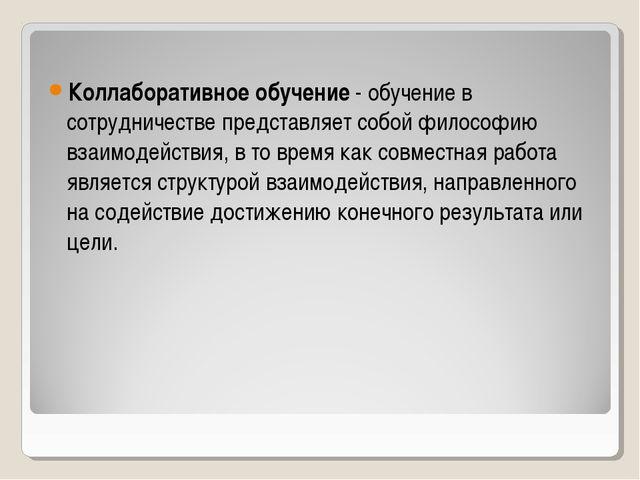 Коллаборативное обучение - обучение в сотрудничестве представляет собой фило...