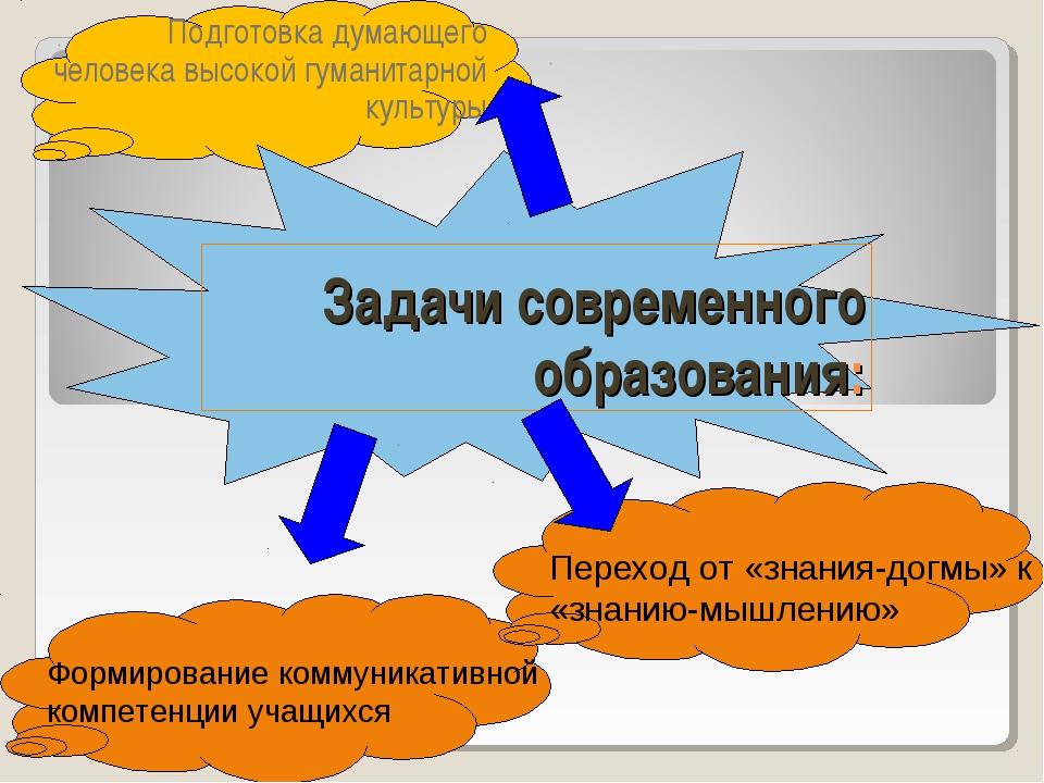 Задачи современного образования: Подготовка думающего человека высокой гумани...