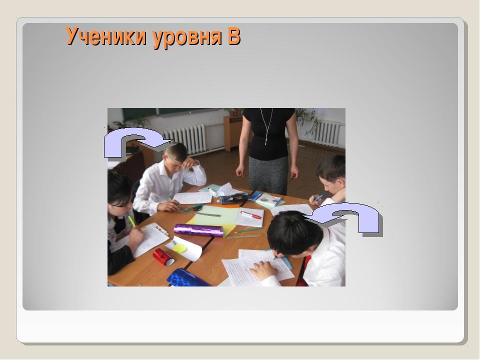 Ученики уровня В