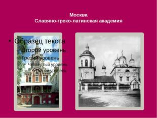 Москва Славяно-греко-латинская академия Объявив себя сыном холмогорского дво