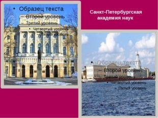 Санкт-Петербургская академия наук Ломоносова в 1735 году в числе 12 наиболее