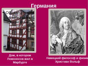 Германия Немецкий философ и физик Христиан Вольф Дом, в котором Ломоносов жил