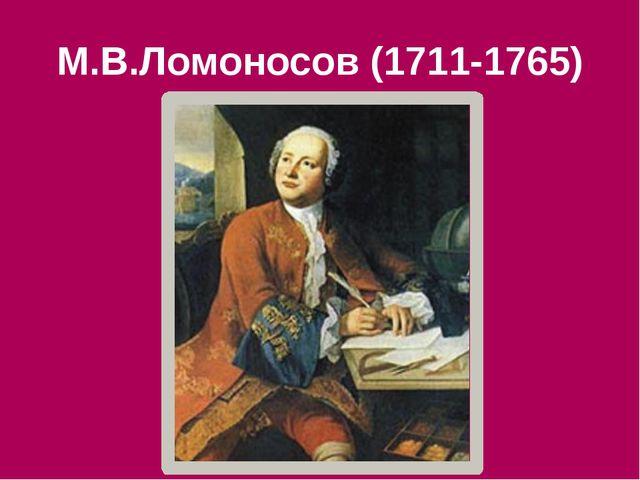 М.В.Ломоносов (1711-1765) Приветствие: Дорогие гости низкий поклон вам от сер...