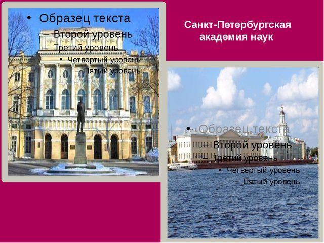 Санкт-Петербургская академия наук Ломоносова в 1735 году в числе 12 наиболее...