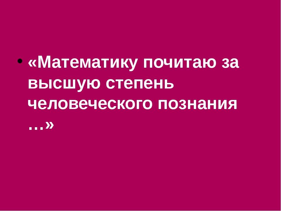 «Математику почитаю за высшую степень человеческого познания …» Особенно бол...