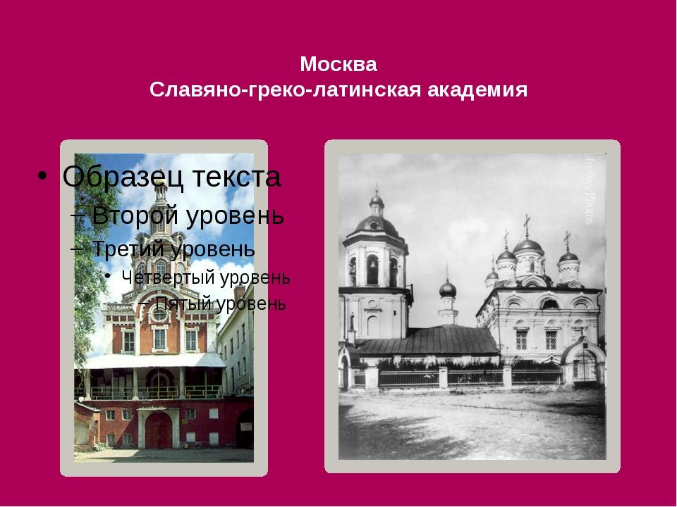 Москва Славяно-греко-латинская академия Объявив себя сыном холмогорского дво...