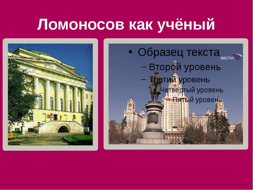 Ломоносов как учёный Ломоносов затратил на ученье всего 10 лет. Его можно наз...