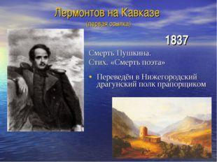 Лермонтов на Кавказе (первая ссылка) 1837 Смерть Пушкина. Стих. «Смерть поэта