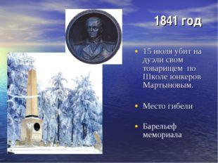 1841 год 15 июля убит на дуэли свом товарищем по Школе юнкеров Мартыновым. Ме