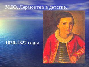 М.Ю. Лермонтов в детстве. 1820-1822 годы