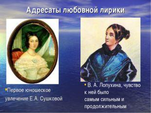 Адресаты любовной лирики Первое юношеское увлечение Е.А. Сушковой В. А. Лопух