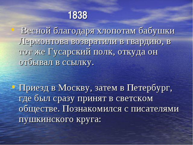 1838 Весной благодаря хлопотам бабушки Лермонтова возвратили в гвардию, в то...