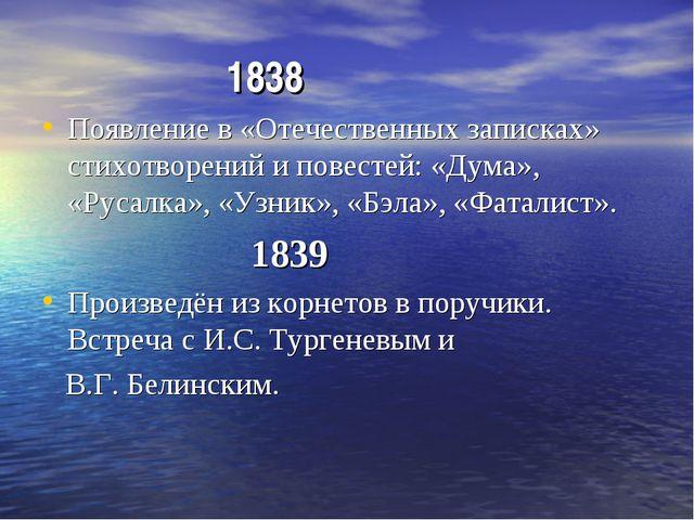 1838 Появление в «Отечественных записках» стихотворений и повестей: «Дума»,...