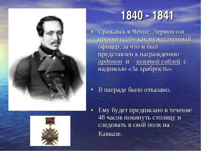 1840 - 1841 Сражаясь в Чечне, Лермонтов проявил себя как мужественный офицер...