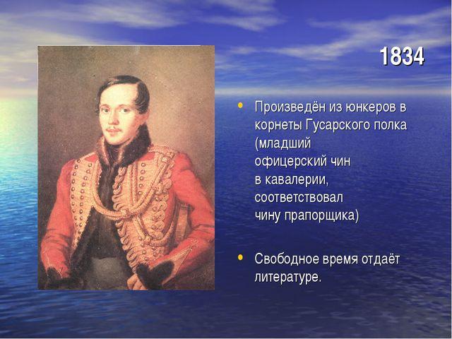 1834 Произведён из юнкеров в корнеты Гусарского полка (младший офицерский чи...