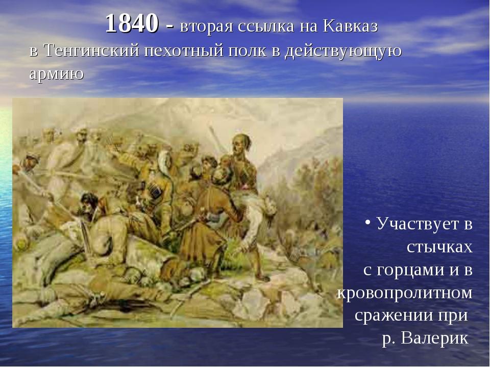 1840 - вторая ссылка на Кавказ в Тенгинский пехотный полк в действующую арми...