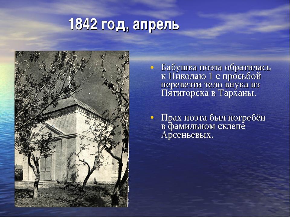 1842 год, апрель Бабушка поэта обратилась к Николаю 1 с просьбой перевезти те...