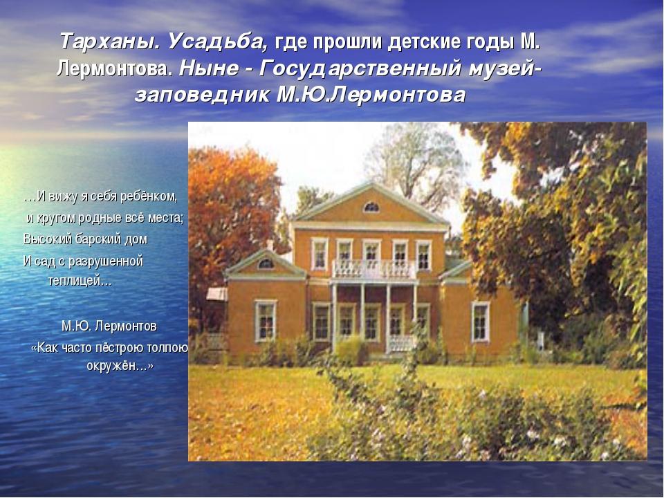 Тарханы. Усадьба, где прошли детские годы М. Лермонтова. Ныне - Государствен...