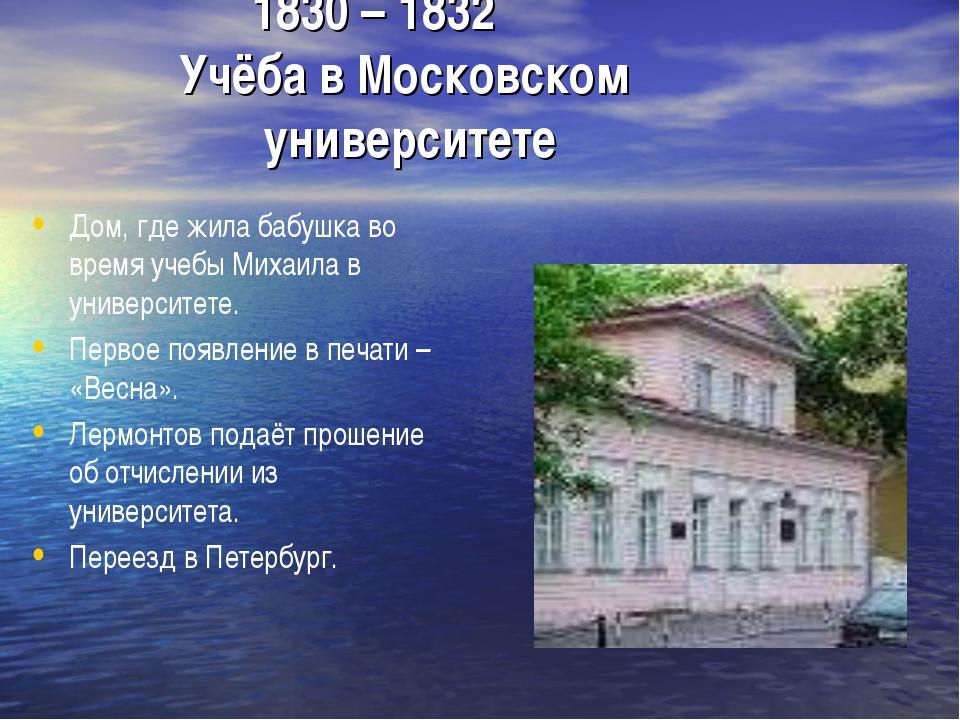 1830 – 1832 Учёба в Московском университете Дом, где жила бабушка во время у...