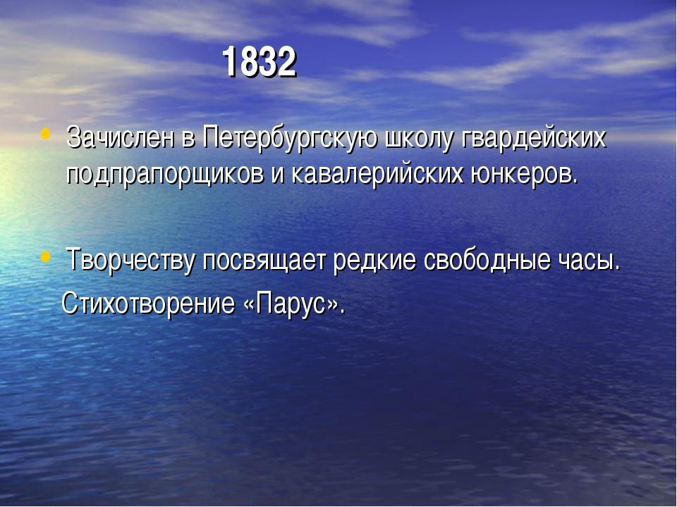 1832 Зачислен в Петербургскую школу гвардейских подпрапорщиков и кавалерийск...